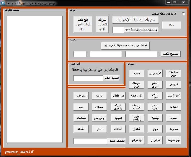 حصرى Tariby V 2.0 المعرب الآلى لقنوات الفيور فى نسخته الثانيه المتطوره بأسلوب جديد