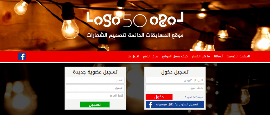 لوجو 50 موقع المسابقات الدائمة لتصميم الشعارات