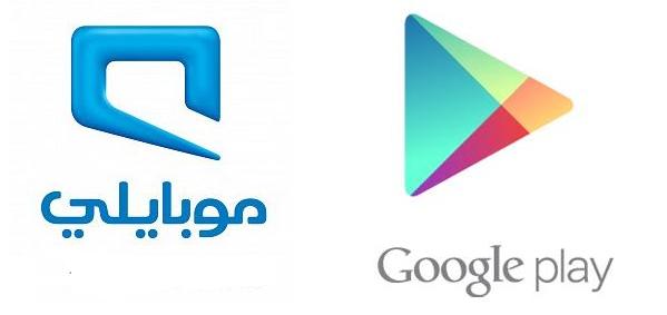 موبايلي تنضم لخدمة الفوترة المباشرة عبر متجر Google Play