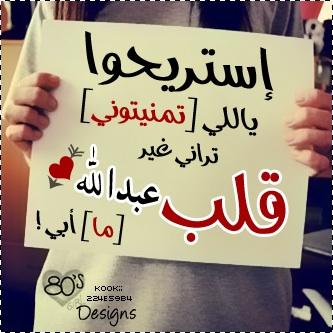 شعر حب باسم عبدالله , قصيدة مدح باسم عبدالله , اشعار قصيرة باسم عبدالله