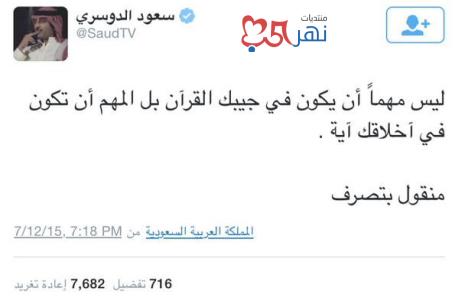 آخر تغريدة كتبها الإعلامي السعودي سعود الدوسري قبل وفاته