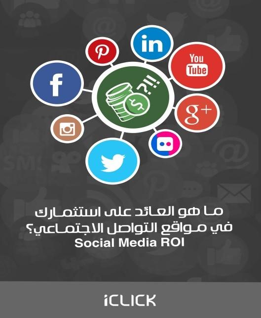 شركة iCLICK تطلق أول كتاب تحليل الشبكات الاجتماعية والعائد على الاستثمار فيها