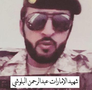 صور الشهيد العريف عبد الرحمن البلوشي 2015
