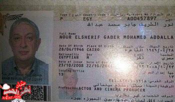 صورة جواز نور الشريف يكشف اسمه الحقيقى محمد جابر