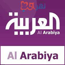 المكتب الاعلامي لقناة العربية يوضح تفاصيل أصدار تغريدة مؤيدة للبغدادي