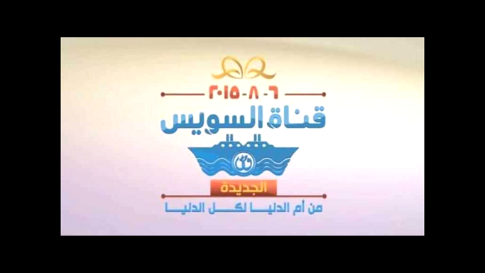 ���� New Suez Canal CH1 ���� ����� Eutelsat 7 West A @ 7.3� West