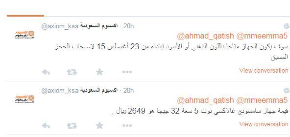 أكسيوم السعودية تعلن عن موعد توفر وسعر جالكسي نوت 5