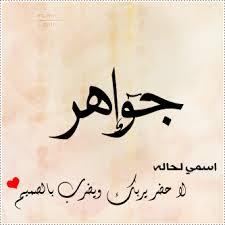 شعر مدح باسم جواهر , اشعار حب في جوجو , صور مكتوب عليها شعر باسم جواهر, قصيدة في اسم الجوهرة