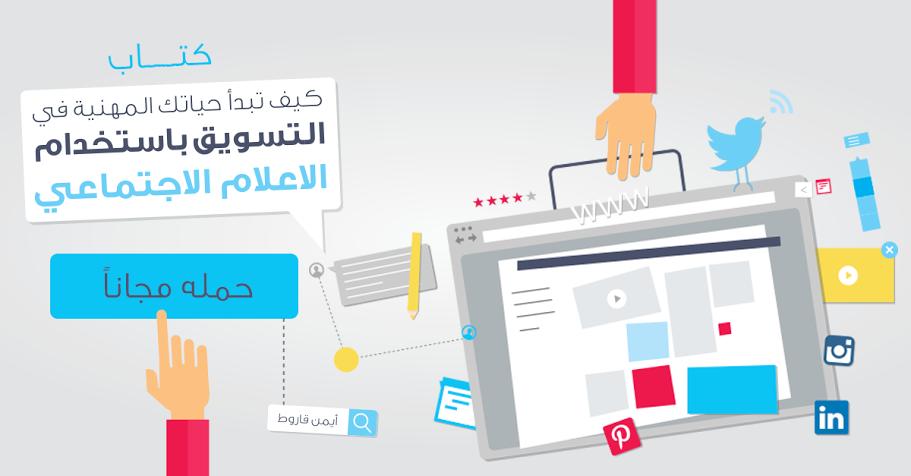 كتاب إلكتروني مجاني بالعربية لتعليم التسويق باستخدام الاعلام الاجتماعي Social Media Marketing