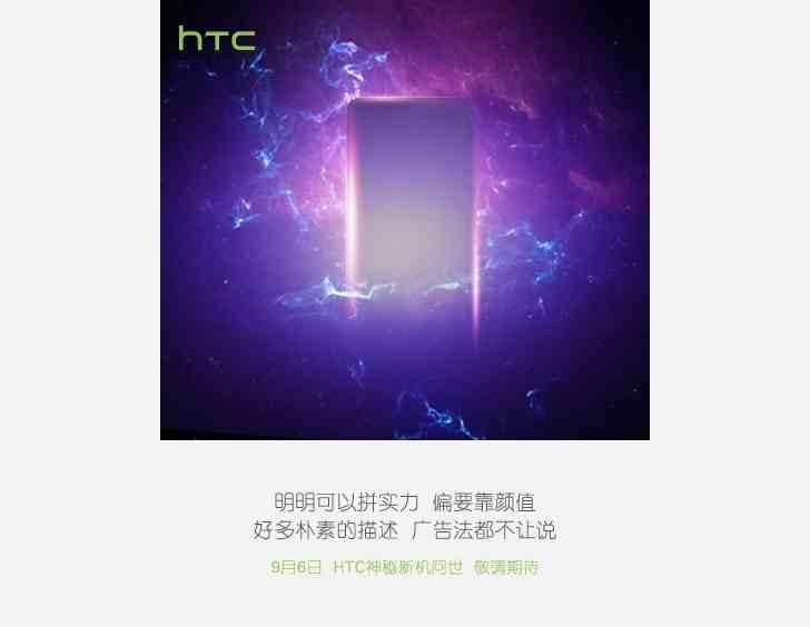 اتش تي سي تشوقنا لهاتف جديد ستكشف عنه في 6 سبتمبر