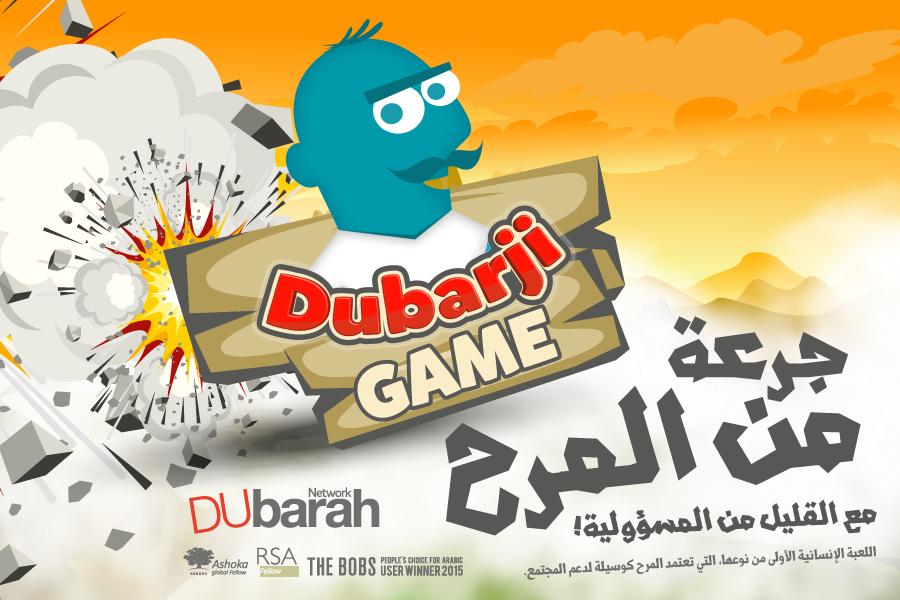 تحمل لعبة دوبرجي لدعم السوريين حول العالم