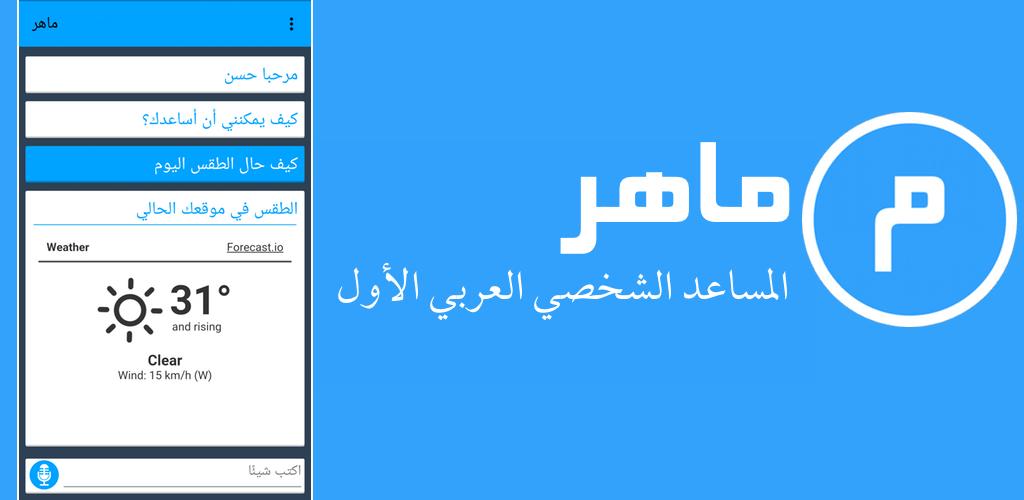 تطبيق ماهر المساعد الصوتي الأول الذي يدعم اللغة العربية في أندرويد
