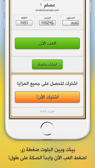 لعبة البلوت الجماعية كملنا الآن متوفرة على iOS