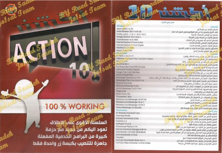 حصري اضخم موسوعة برامج كاملة مكركة Action10 اسطوانة كاملة