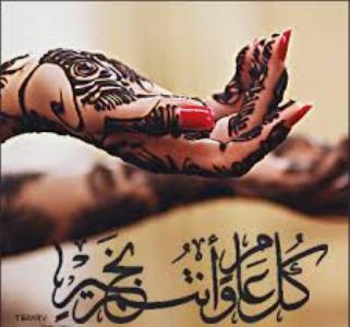 رمزيات العيد , صور رومانسية للعيد , رمزيات حلوة للعيد , صور عيد سعيد
