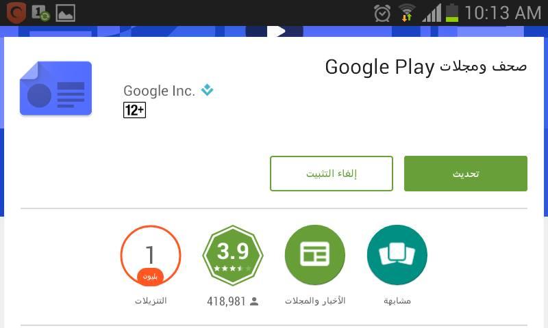 تطبيق Play Newsstand يصل لمليار تثبيت على متجر بلاي