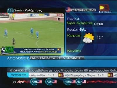 قناة Betorium Tv قناة رياضية