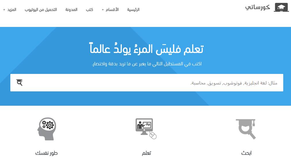 كورساتي محرك بحث عربي لأكثر من 700 كورس مجاني