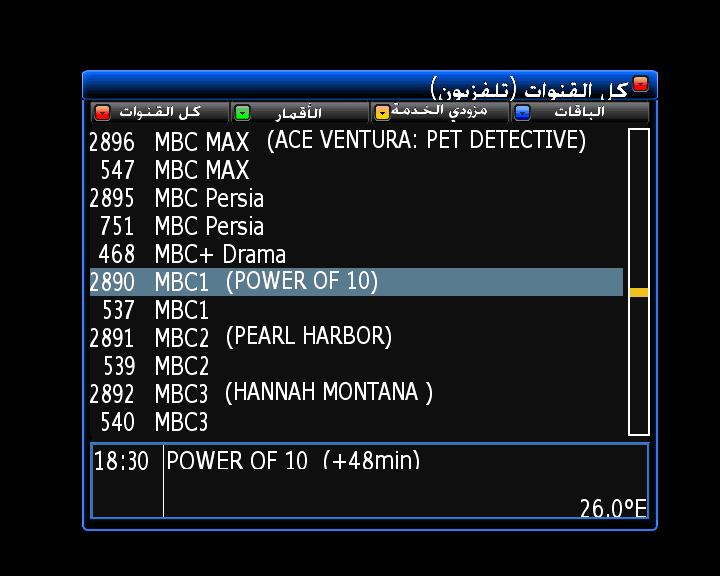 صورة دريم بوكس SifTeam-1.9.3D-500MV المعربه لمنتدى الابداع الفضائي