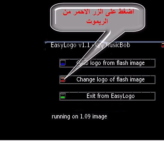 شرح بالصورة تغير صورة الاقلاع للدريم بوكس على صورة الجيمنى , تغير صورة الاقلاع للدريم بوكس
