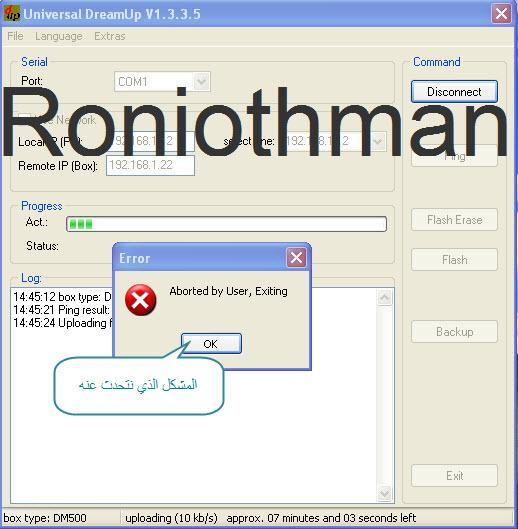 حل مشكل حول رسالة الخطئ في aborted by user exiting في DrEaM-uP