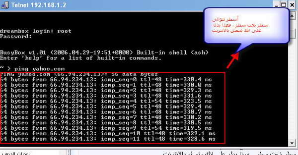 الشرح المفصل للمبتدئين لربط الدريم بالكمبيوتر و لتنزيل الصور عن طريق FlashWizard Pro v6.3