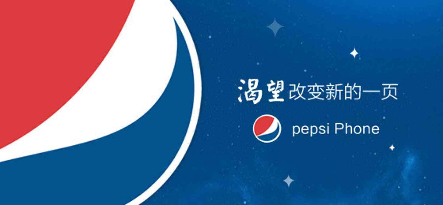 هاتف Pepsi P1 سيكون بنظام أندرويد 5.1