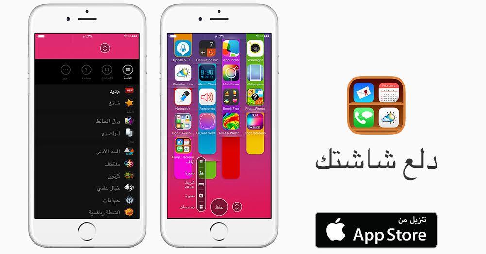 دلع شاشتك مع تطبيق تخصيص الشاشة Pimp Your Screen باللغة العربية