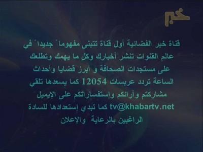 جديد عرب سات قناة الخبر على التردد 12054