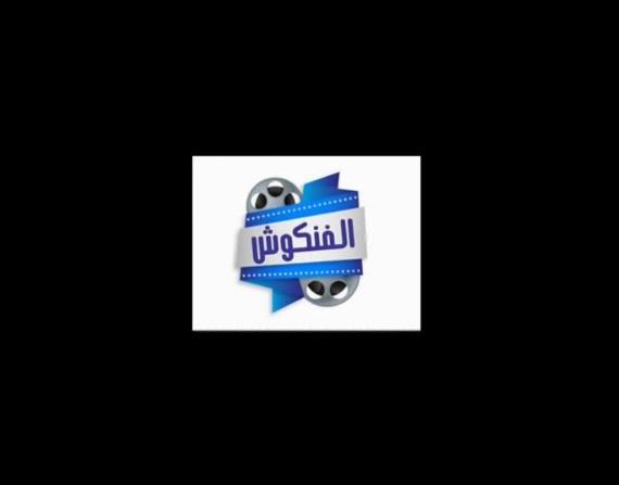 جديد قناة FANKOSH على قمر Eutelsat 8