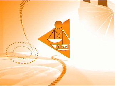 قناة Al Adalah على قمر Eutelsat Sesat 36E