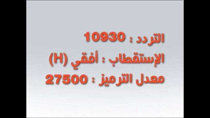 اعادة بث قناة تلفزة TV على تردد جديد نيل سات