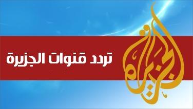 التردد الجديد لاستقبال شبكة قنوات الجزيرة القطرية الاخبارية 2016