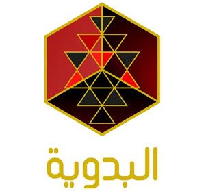 تردد قناة Royal Albadawyah التى تعرض الدراما البدوية ومسلسلات بدوية