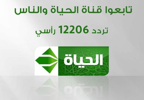 تردد قناة الحياة والناس الدينية على النايل سات 2016