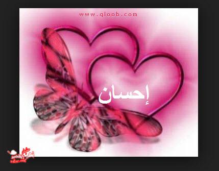 رمزيات اسم إحسان , صور مكتوب عليها i7san