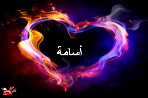 رمزيات اسم أسامة , صور مكتوب عليها Osama