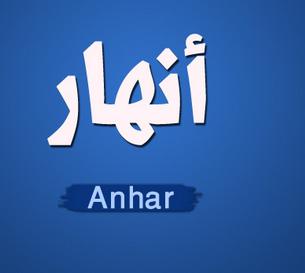 رمزيات اسم أنهار , صور مكتوب عليها Anhar