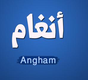 رمزيات اسم أنغام , صور مكتوب عليها Angham