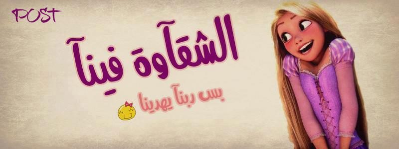 غلاف فيسبوك للمراهقات الشقاوة فينا بس ربنا يهدينا