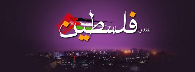 غلاف فيس بوك مكتوب عليه انقذو فلسطين