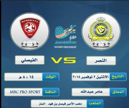 شاهد اهداف مباراة النصر و الفيصلي الاثنين 19-1-1437