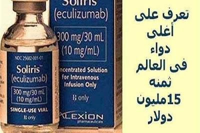 أغلى دواء في العالم تعرف عليه وعلى سبب غلاء سعره وفائدته