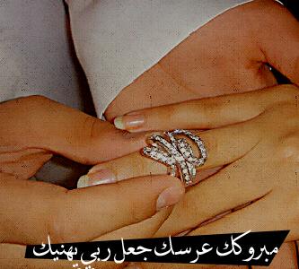 صور دعاء للعروس - صور مكتوب عليها دعاء للعروسين - صور دعاء للعريس