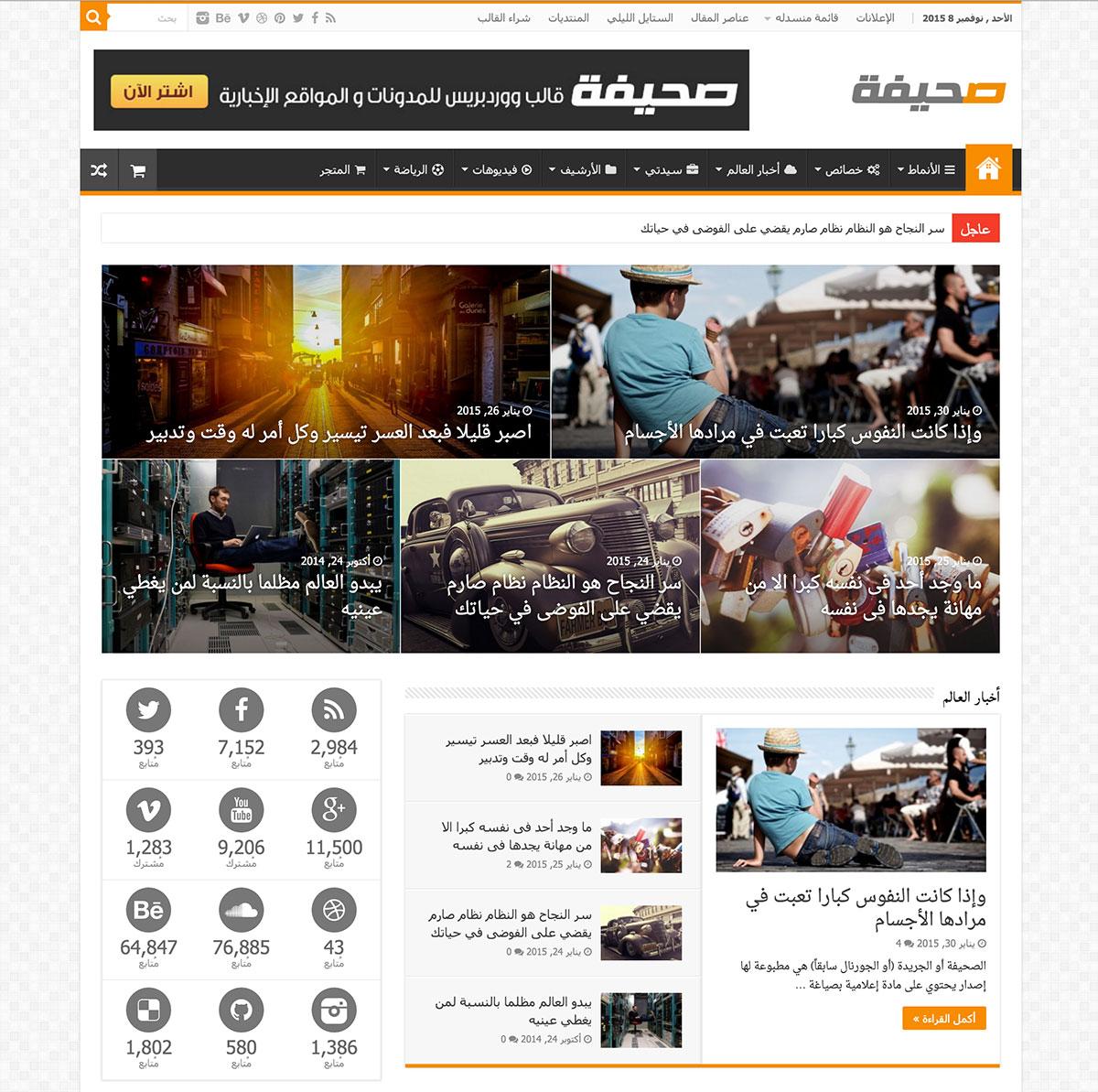 تحميل اخر اصدار من قالب صحيفة الإخباري وردبريس الذي حقق نجاح عالمي بأيدي عربية