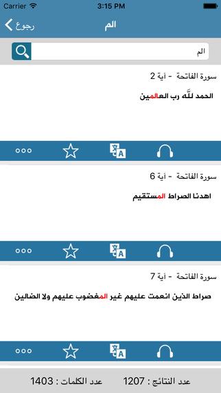 تحميل تطبيق الباحث القرآني على iOS و أندرويد