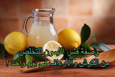 لا ترم قشر الليمون بعد اليوم شاهد فوائد مذهلة لن تصدقها