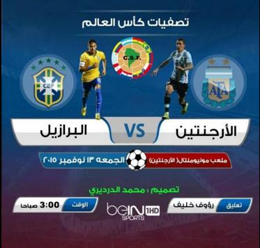 رابط بث مباشر مباراة الارجنتين و البرازيل الجمعة 13-11-2015 مع الاهداف