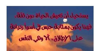 صور حكم عن الحياة 2017 - صور مكتوب عليها امثال وحكم عن الحياة 2017 - عبارات عن الحياة بالصور