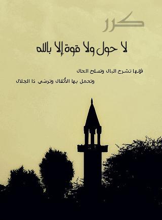 رمزيات اذكار اسلامية - صور اذكار دينية - صور اسلامية روعة